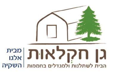 גן חקלאות לוגו